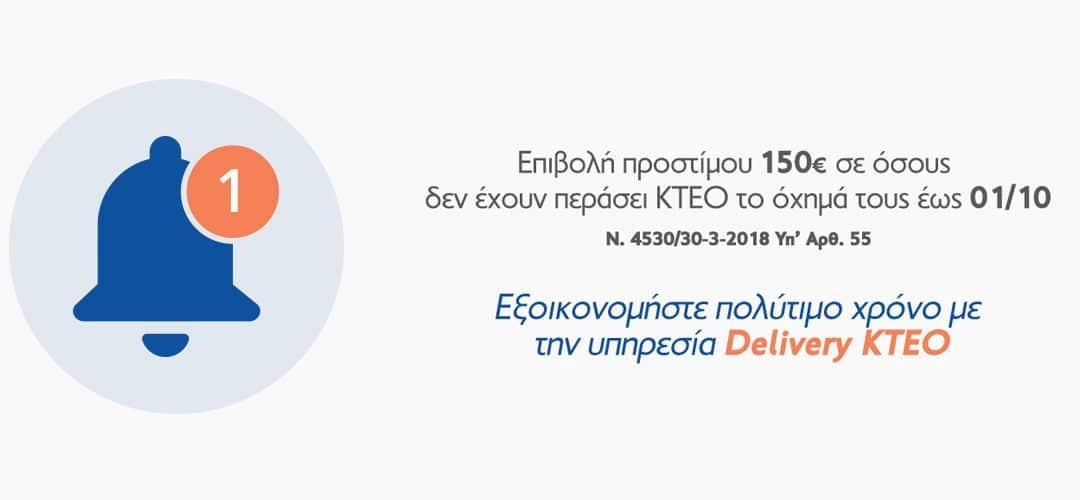 Επιβολή προστίμου 150€ σε όσους δεν έχουν περάσει ΚΤΕΟ εως 01/10